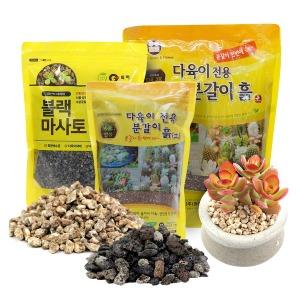 마사토/세척마사토/배양토/분갈이흙/흙/상토/비료