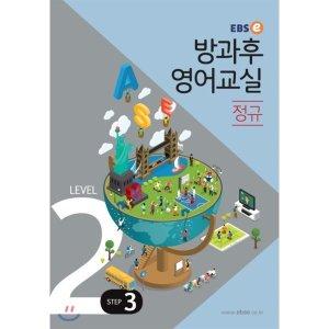 EBSe 방과후 영어교실 정규 LEVEL 2 STEP 3  편집부
