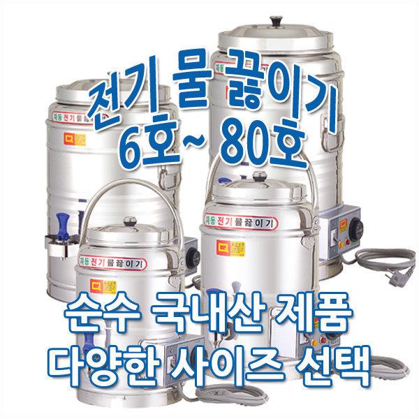 전기물통6호 전기물끓이기/전기포트/전기보온물통
