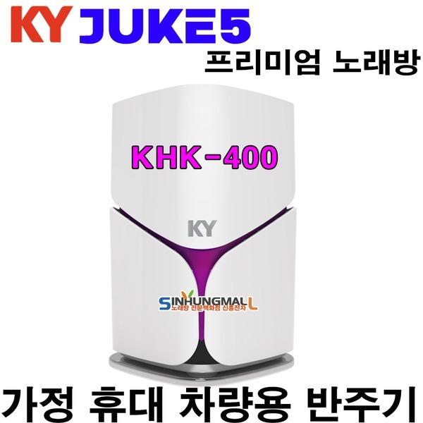 금영KHK-400 JUKE5 차량 휴대 가정용반주기 5만여곡