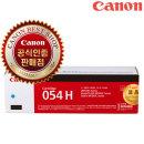 캐논토너 정품 CRG-054H C 파랑-대 CRG054H