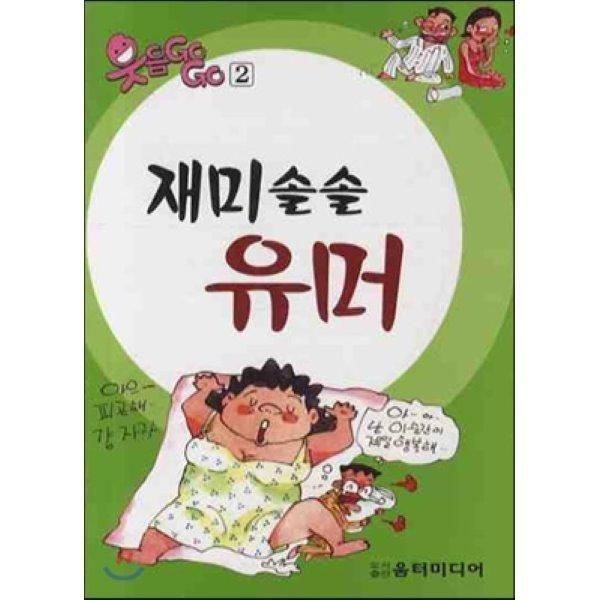 재미솔솔 유머   편집부