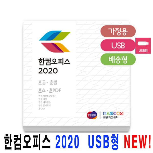 한컴오피스 2020 가정 및 학생용 USB형 yj