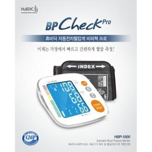 휴비딕 자동혈압계 비피첵프로 혈압계 HBP-1500