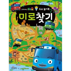 타요 두뇌 놀이북 미로찾기   편집부