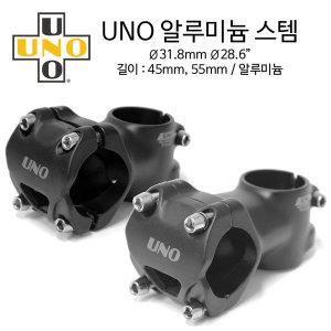 UNO 자전거 핸들 스템 알루미늄/31.8 28.6 45mm 55mm