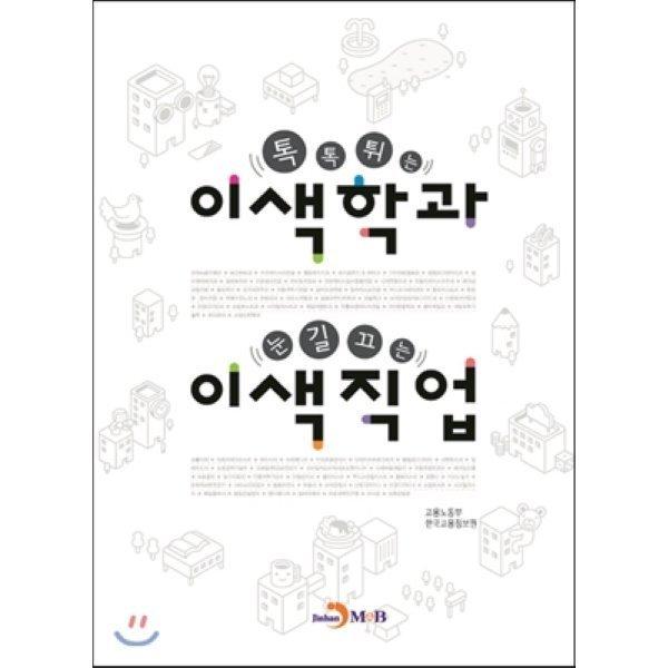 톡톡튀는 이색학과 눈길끄는 이색직업  고용노동부 한국고용정보원
