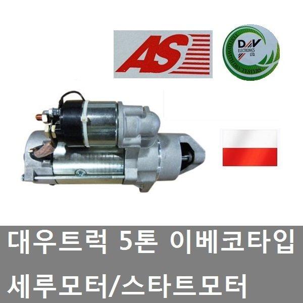 대성부품/대우5톤 세루모터/스타터모터/노브스/프리마