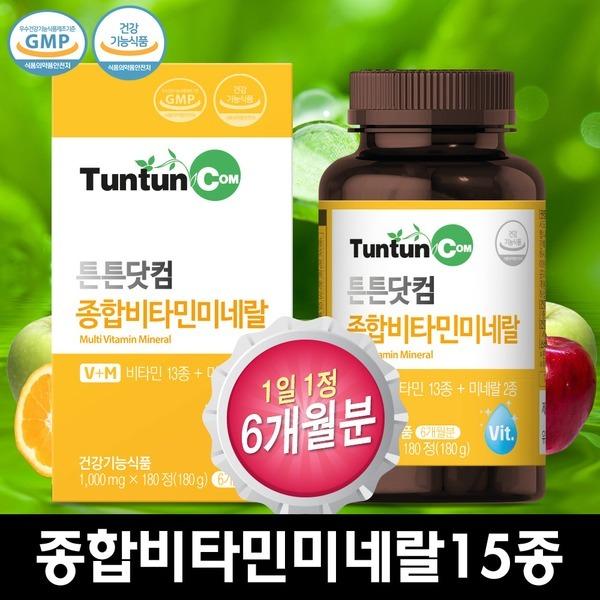 종합비타민미네랄 (6개월분)