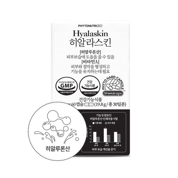 히알라스킨 먹는 히알루론산(콜라겐 엔라스틴)(부)