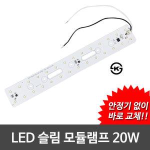 LED모듈 슬림기판 20W 220V 직결 (안정기없이사용)