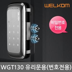WGT130 단문형 번호키전용 유리문디지털도어락 도어록
