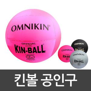 킨볼 공식 공인구 f1 / 킨볼대회용 외피1개 내피2개 /