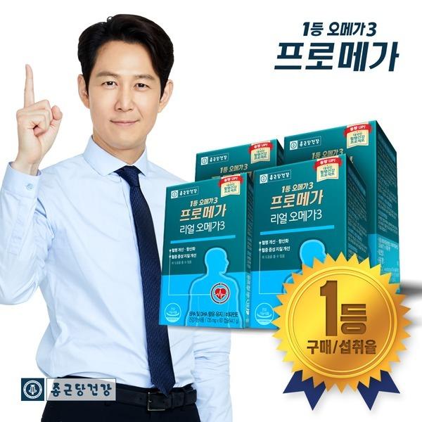 NEW 프로메가 리얼오메가3 4박스 (8개월분)