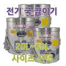 전기국통20호 전기국끓이기/전기포트/전기보온국통