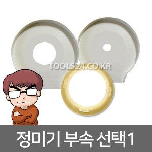 정미기 부속품 우레탄링 고무링 금성/삼성정미기 택1