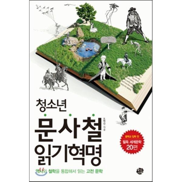 청소년 문 사 철 읽기혁명 : 중학교 입학 전 필독 세계문학 20편  도현신