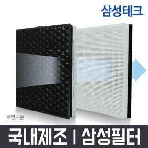 삼성공기청정기필터 모음/CFX-2TCD/2TBA/D100D/G100D
