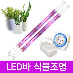 식물재배 LED바 식물조명세트 식물성장조명/식물재배