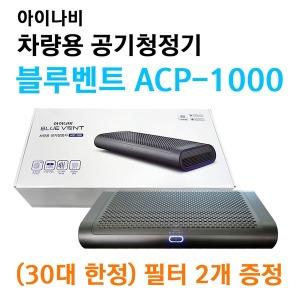 차량용 실내 공기청정기 ACP-1000 듀얼팬 자동차