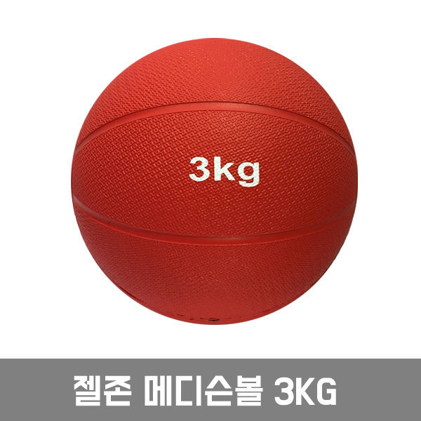 젤존 메디슨볼 3Kg/메디신볼 공던지기훈련 체대시험