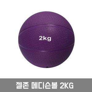 젤존 메디슨볼 2kg/메디신볼 공던지기훈련 체대시험