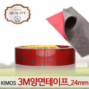 3M 초강력 양면 테이프24mm 강력 접착제 테이프 본드