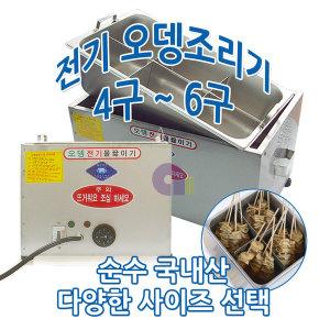 전기오뎅통4구 일체형/전기어묵통/오뎅기계/어묵기계