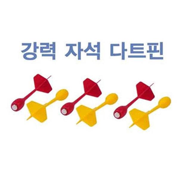 가가 - 강력 자석 다트핀(14개입)/유소년/장애우