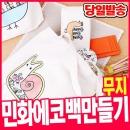 민화 에코백(무지) /패브릭 DIY/에코백 꾸미기