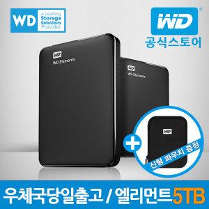 WD Elements Portable 5TB 외장하드 WD공식/파우치증정