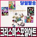민화샵 크리스마스 포일아트 /색칠하기/꾸미기DIY