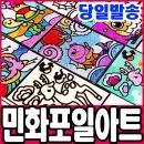 민화 민화 포일아트 /색칠하기/꾸미기DIY