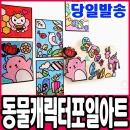 민화 동물캐릭터 포일아트 /색칠하기/꾸미기DIY