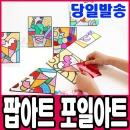 민화 팝아트 포일아트 /색칠하기/꾸미기DIY