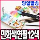 민화샵 색연필12색 민화 유아미술 색연필 12색