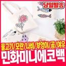 민화 미니에코백 /패브릭DIY/에코백 꾸미기