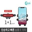 칼리아 퀵그랩 차량용 핸드폰 거치대 송풍구 레드+블랙