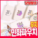 민화 파우치(무지) /패브릭DIY/파우치 꾸미기