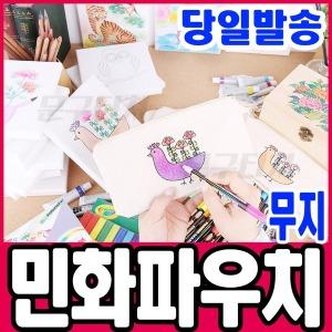 민화 파우치/필통 만들기 (무지) / DIY / 색칠하기