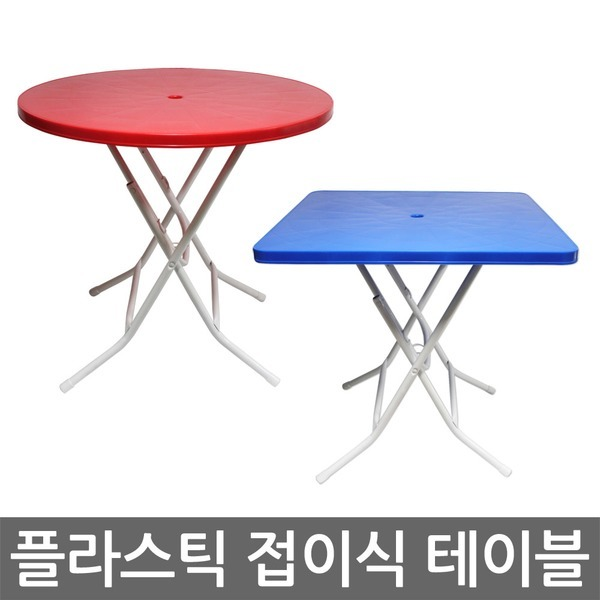 플라스틱 접이식 야외테이블/행사용/편의점/포장마차