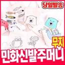 민화 신발주머니(무지) /패브릭 DIY/에코백 꾸미기