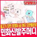 민화 신발주머니 /패브릭 DIY/에코백 꾸미기/당일발송