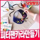 민화 피터팬 카라 /패브릭 DIY/꾸미기/색칠하기