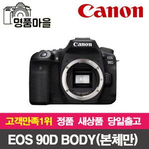 캐논 EOS 90D BODY / 명품마을 / 방문수령만 가능