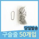 군번줄 볼체인 연결링 구슬줄 10cm 50개입 UCMOC0090