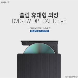 NEXT-100DVD-RW/슬림 외장 DVD멀티(DVD/CD읽기쓰기)