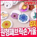 민화 패브릭 손거울(무지) /색칠하기/패브릭DIY/꾸미기