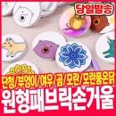 민화 패브릭 손거울 /색칠하기/패브릭DIY/꾸미기