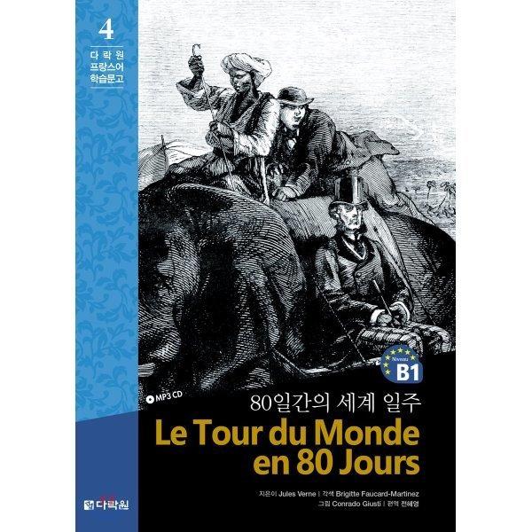 80일간의 세계 일주  Jules Verne